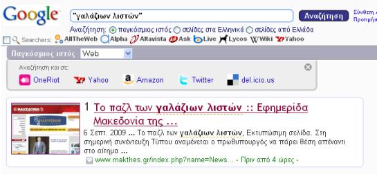 -γαλάζιων λιστών- - Αναζήτηση Google_1252240538755
